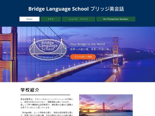 Screenshot of www.bridgelanguageschool.com
