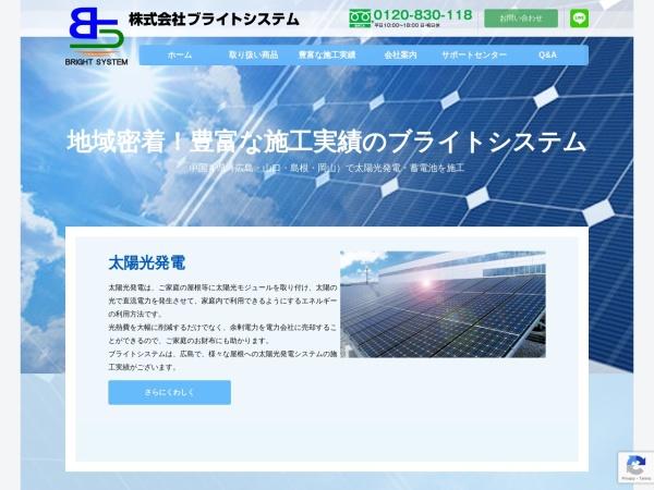 http://www.brightsystem.jp/