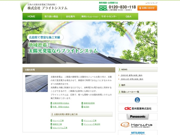 Screenshot of www.brightsystem.jp