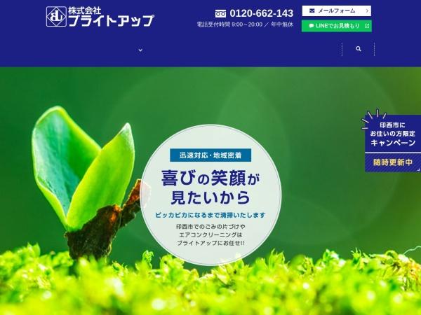 Screenshot of www.brightup.jp