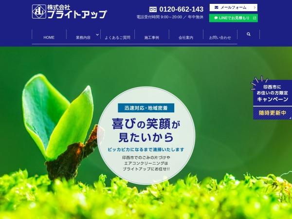 http://www.brightup.jp/