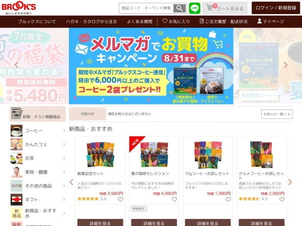 Screenshot of www.brooks.co.jp