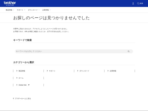 Screenshot of www.brother.co.jp