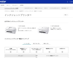 http://www.brother.co.jp/product/printer/inkjet/index.htm