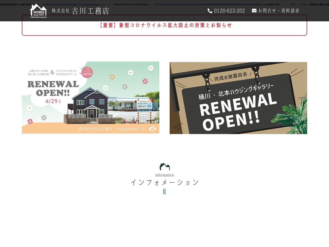 株式会社古川工務店本社