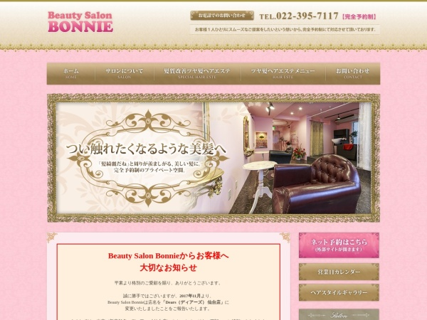 http://www.bs-bonnie.com