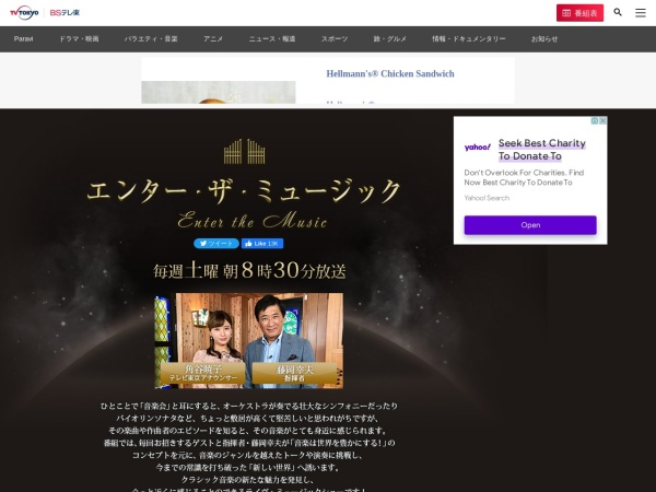 Screenshot of www.bs-j.co.jp