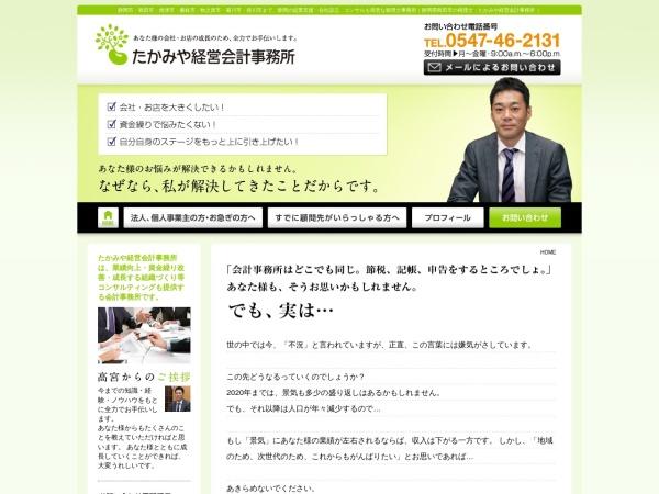 Screenshot of www.bsc-shimada.com