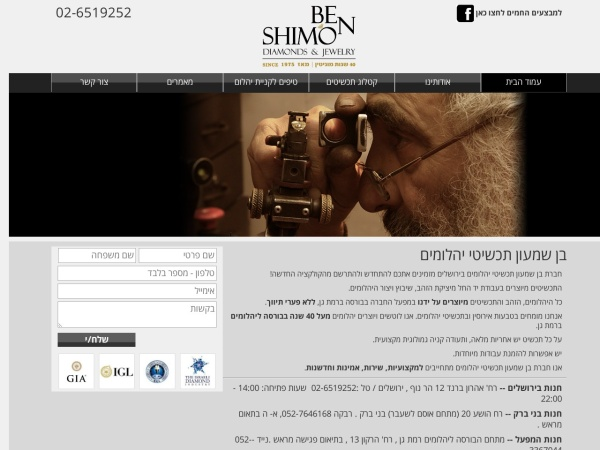 Screenshot of www.bsjewelry.co.il