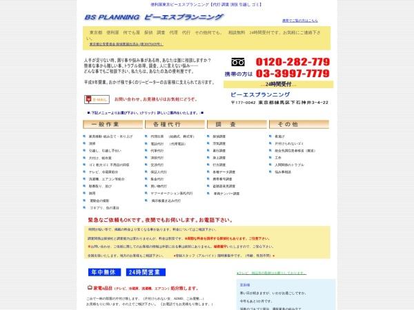 Screenshot of www.bsplan.com