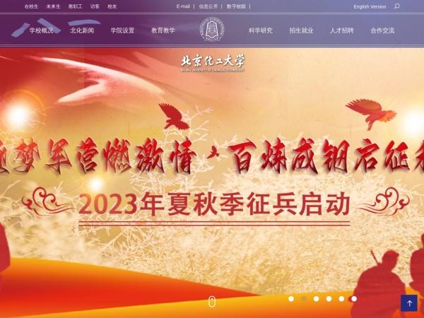 Screenshot of www.buct.edu.cn