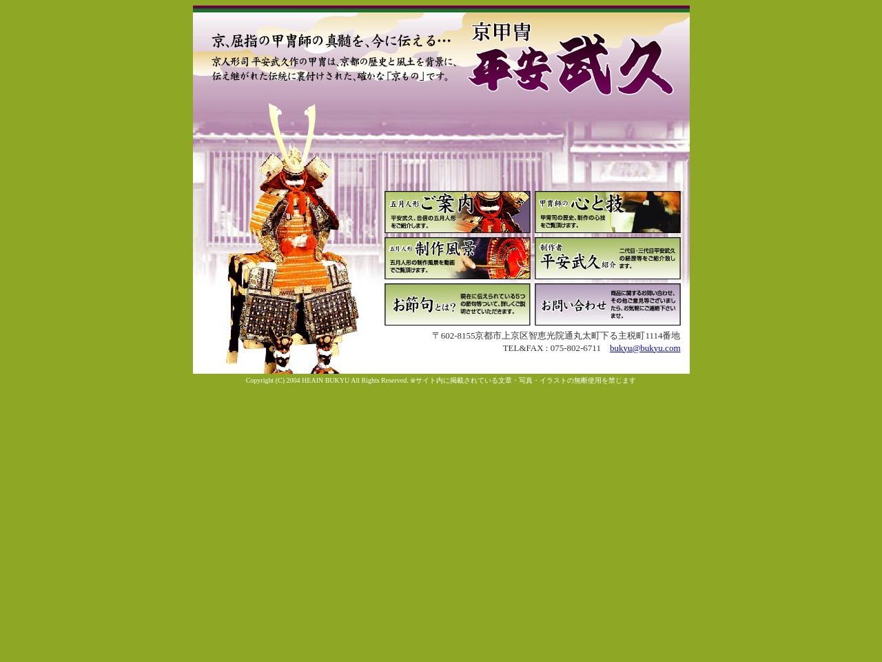 京、屈指の甲冑師の真髄を今に伝える… 京甲冑・京人形司「平安武久」