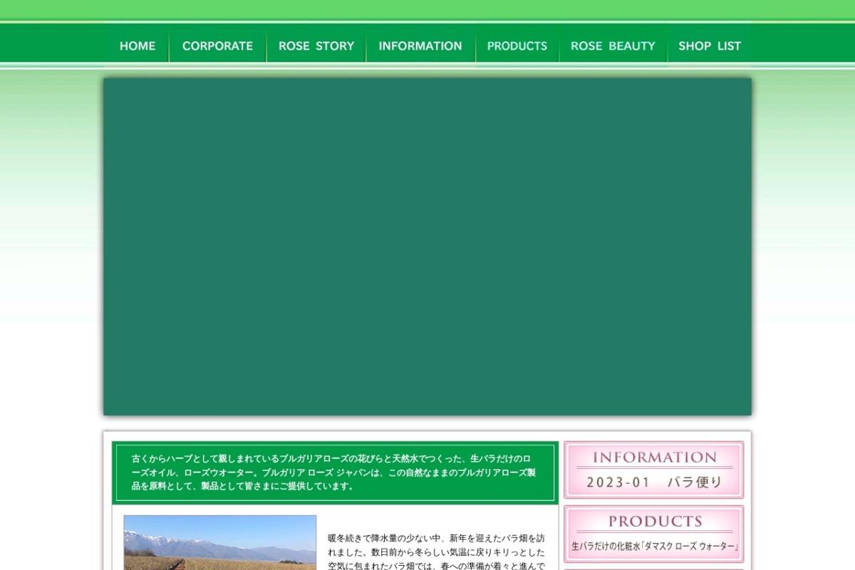 Screenshot of www.bulgariarose.co.jp