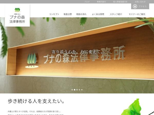 Screenshot of www.bunanomori-law.com