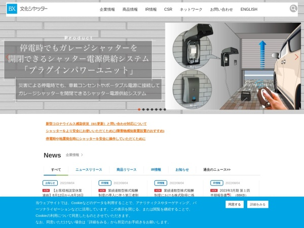 Screenshot of www.bunka-s.co.jp