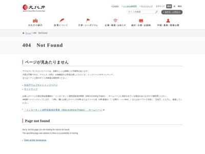 http://www.bunka.go.jp/chosakuken/download_qa/