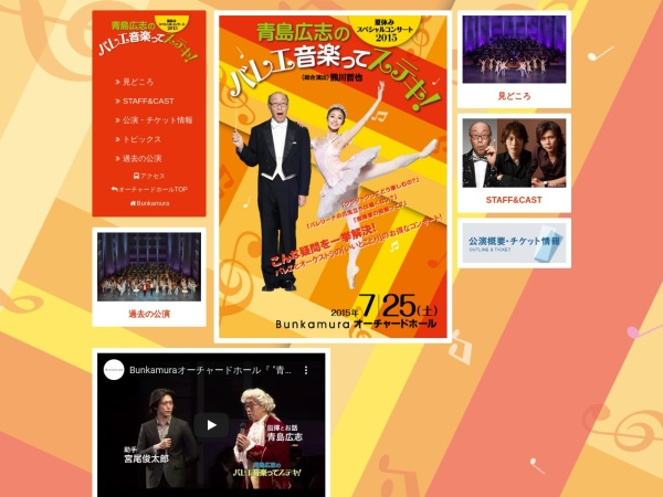 Screenshot of www.bunkamura.co.jp