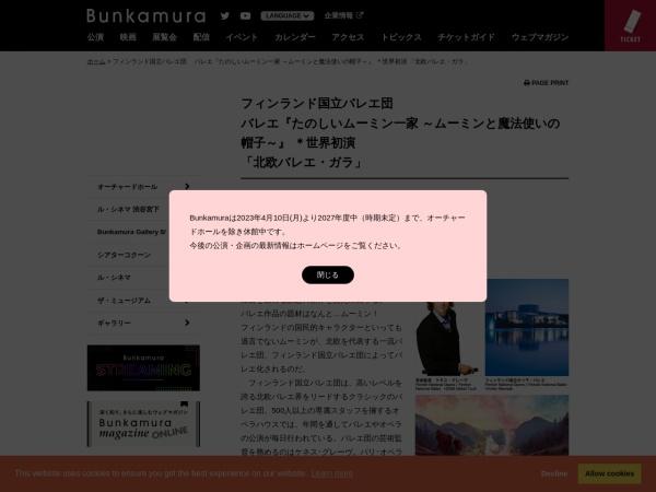 Screenshot of www.bunkamura.co.jp