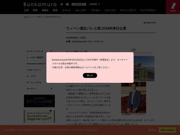 http://www.bunkamura.co.jp/orchard/lineup/18_wiener.html