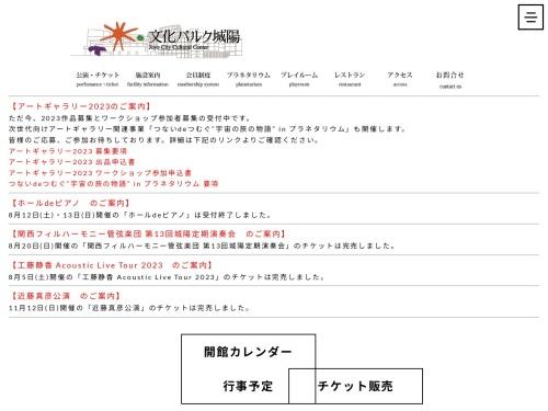 Screenshot of www.bunkaparcjoyo.net