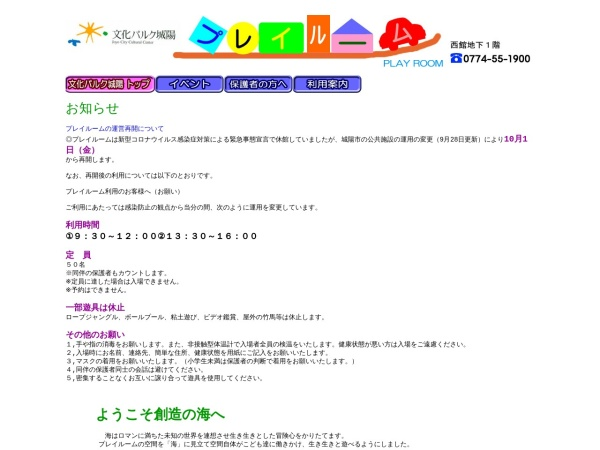 Screenshot of www.bunkaparcjoyo.net