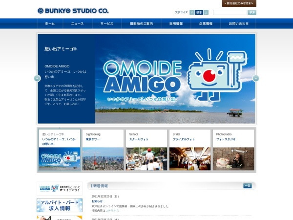 Screenshot of www.bunkyostudio.co.jp