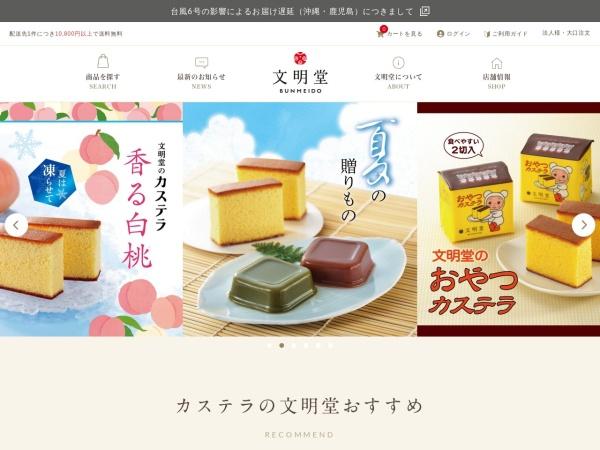 Screenshot of www.bunmeido.co.jp
