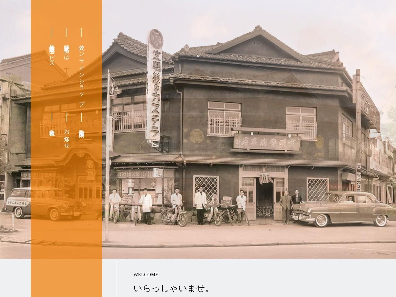 文明堂総本店/矢賀店