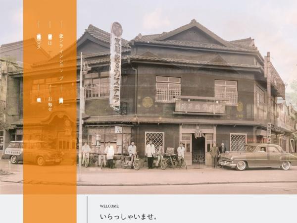 Screenshot of www.bunmeido.ne.jp