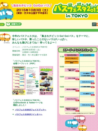Screenshot of www.bus.or.jp