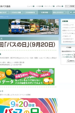http://www.bus.or.jp/event/index.html