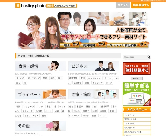 Screenshot of www.busitry-photo.info