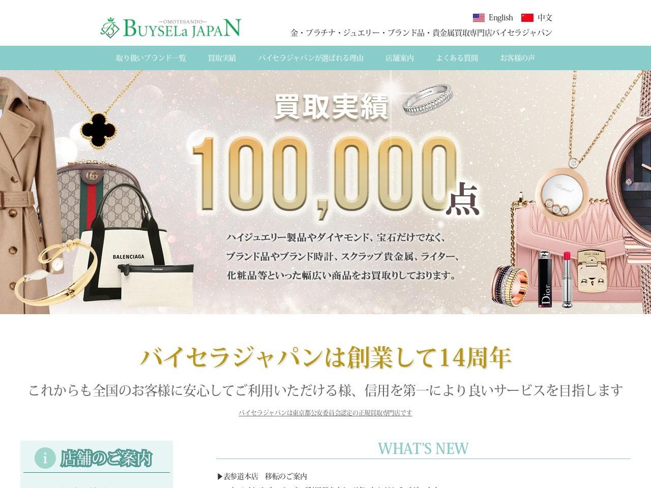 金買取・貴金属・ダイヤモンド・宝石・ジュエリー買取はバイセラジャパン