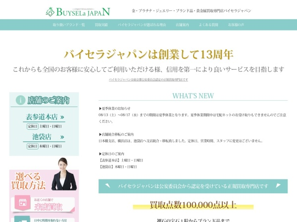 Screenshot of www.buysela-japan.com