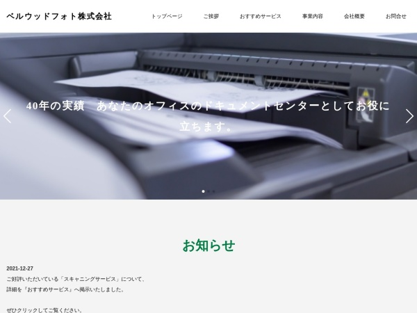 Screenshot of www.bwp.co.jp
