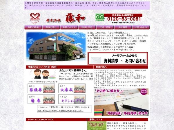 Screenshot of www.by-towa.com