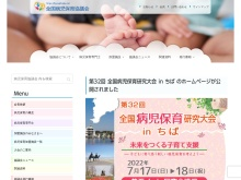Screenshot of www.byoujihoiku.net