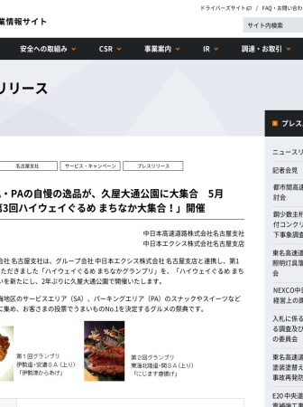 Screenshot of www.c-nexco.co.jp