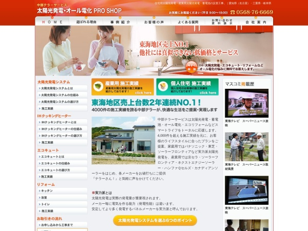 Screenshot of www.c-terra.co.jp