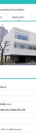 Screenshot of www.c-yaku.or.jp