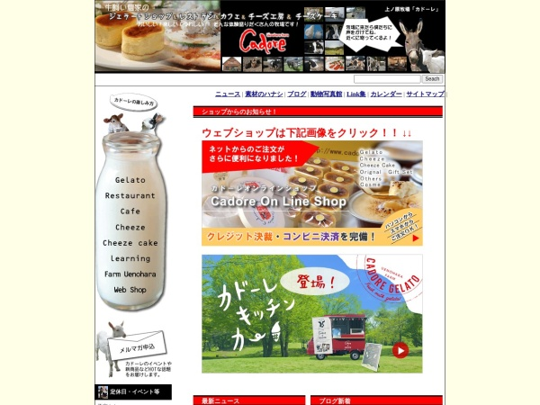 Screenshot of www.cadore.jp