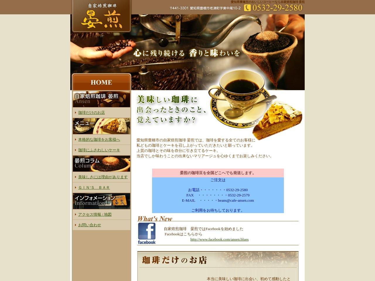 愛知県豊橋市のおいしいコーヒーなら自家焙煎珈琲 晏煎