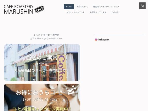 http://www.cafe-marushin.jp