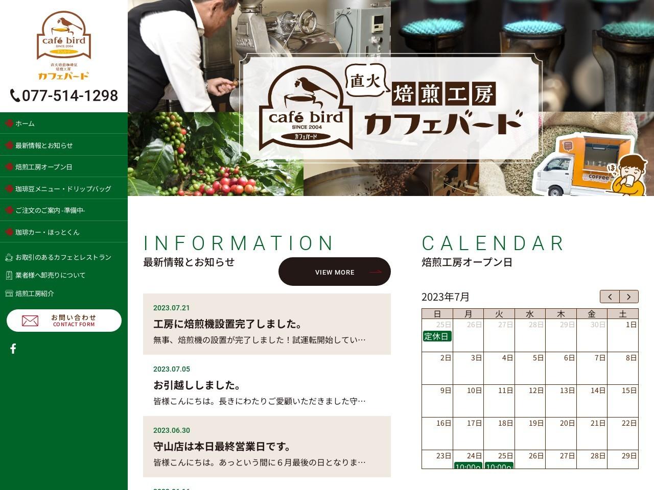 カフェバード | コーヒー豆 販売 直火 焙煎 | 滋賀県 守山市