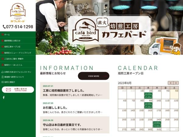Screenshot of www.cafebird.jp