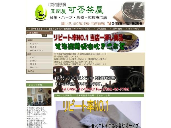 http://www.cafechaya.co.jp