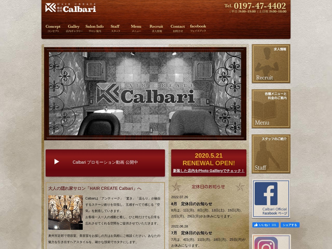 HAIR CREATE Calbari【カルバリ】