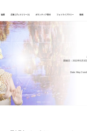 Screenshot of www.cambodiafestival.com