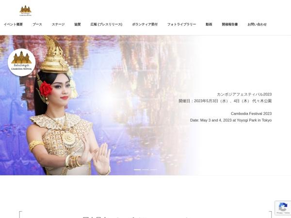 Screenshot of www.cambodiafestival.com