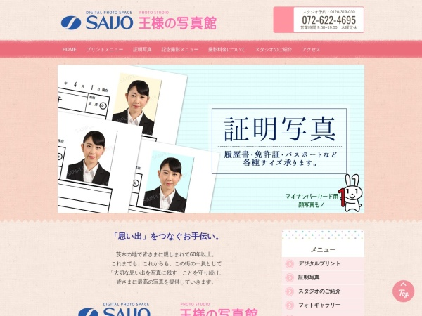 Screenshot of www.camera-saijo.com